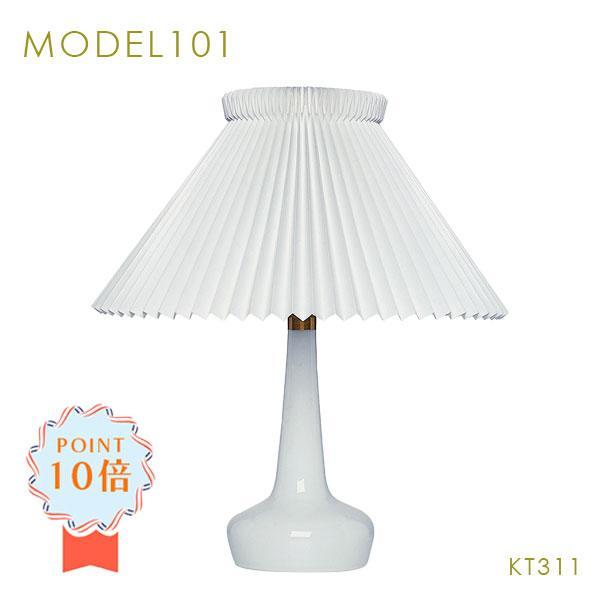 正規品 LE KLINT レ・クリント テーブルランプ シリカ 照明 MODEL KP311W 北欧 ノルディックデザイン デンマーク ハンドクラフト モダン 高級