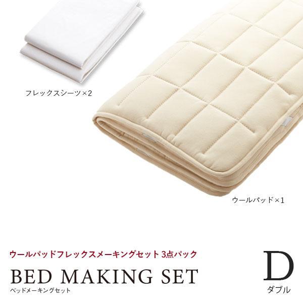 日本ベッド (ウールパッド フレックスメーキングセット 3点パック)Dサイズ/50780 ダブルサイズ ウールパッド×1 フレックスシーツ×2
