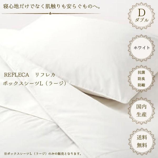 日本ベッド (REFLECA(レフリカ) ボックスシーツL(ラージ) Dサイズ/50778(ホワイト)ダブルサイズ