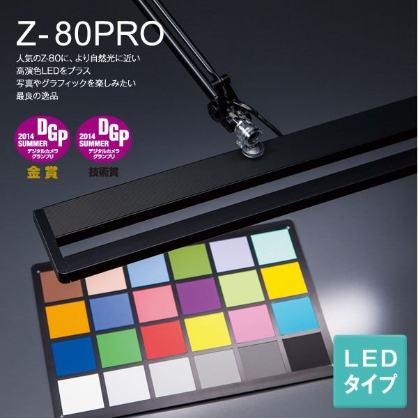 Z-80PRO デスクライト デスクライト LEDタイプ Z-LIGHT 山田照明 卓上ライト