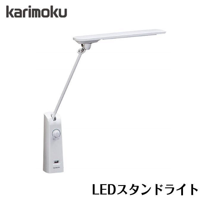 カリモク LEDスタンドライト KS0180SH クランプタイプ クランプタイプ USBコンセント付