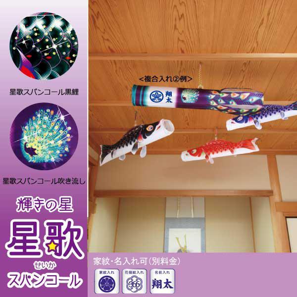 鯉のぼり 室内鯉のぼり 徳永鯉のぼり つるし飾り 室内飾り 浮き浮き飾り 星歌スパンコール 123-740 輝きの星 星歌 せいか 吊るし飾り