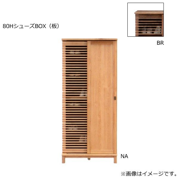 靴箱 シューズケース (アザース) (アザース) 幅80HシューズBOX (板戸) 棚板プラタナ 棚板プラタナ オイル仕上げ 木製 リビング 2色対応 BR NA 収納家具