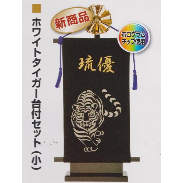 名前旗 室内飾り 五月人形 キラキラ輝く名前旗 ホワイトタイガー台付セット(小) W4WT ホログラムチップ使用 名前・家紋入り付