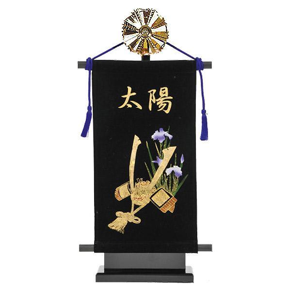名前旗 室内飾り 五月人形 キラキラ輝く名前旗 兜台付セット(小) W4K ホログラムチップ使用 名前入り付