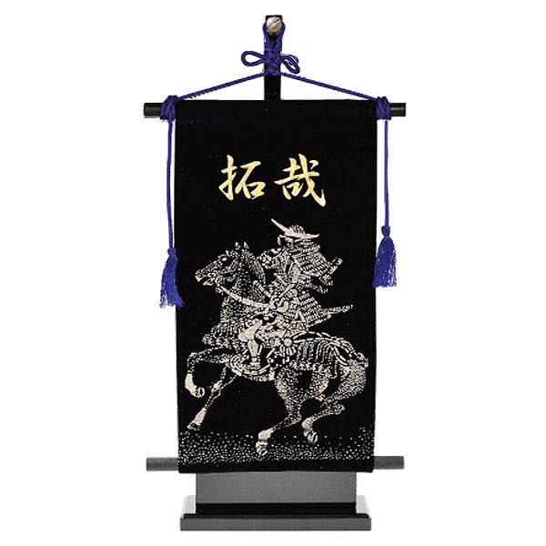 名前旗 (室内飾り)(小林)(室内飾り)馬上武者台付セット(小) W4BA 名前入り付