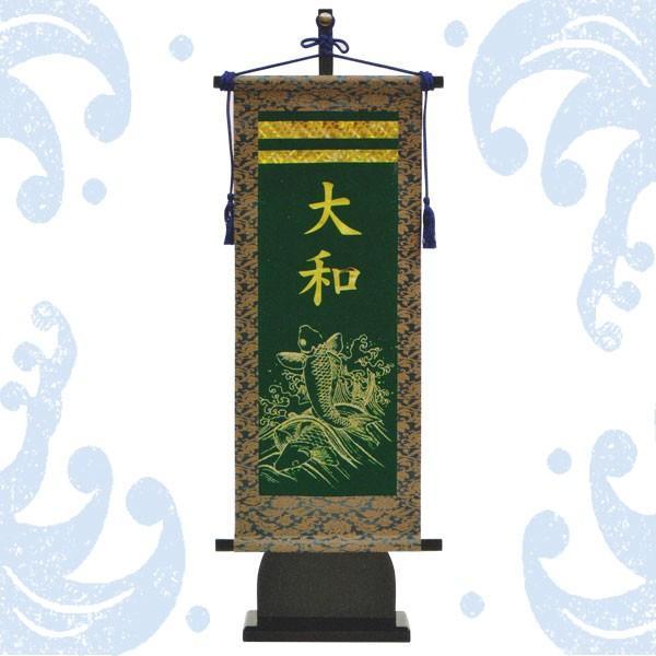 数量限定 名前旗 室内飾り キラキラ輝く名前旗 鯉(緑地)台付セット (中) W6WG 名前入り付