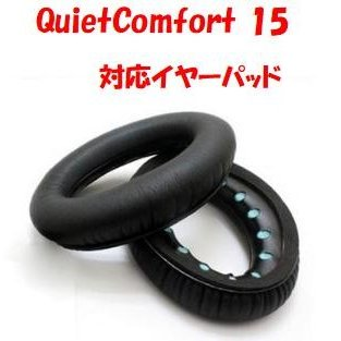 イヤーパッド イヤークッション 売買 交換用 Bose 超人気 専門店 QuietComfort 15 25 ボーズ QC2 AE2 ヘッドホンパッド AE2i QC25 対応 QC15