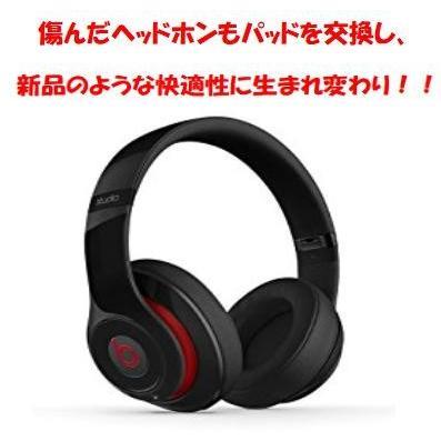 イヤーパッド イヤークッション 交換用 Beats by Dr. Dre Studio 2.0 Studio V2 Studio Wireless Studio 3.0 対応 ヘッドホンパッド  ヘッドフォンパッド 黒色 next-mart 05