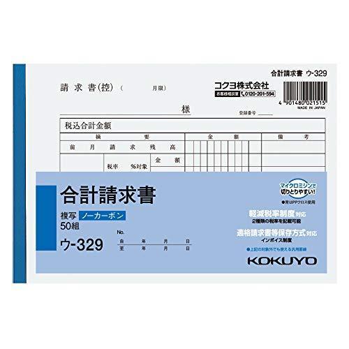 情熱セール コクヨ 合計請求書 複写伝票 B6 横型 ウ-329N 50組 通信販売