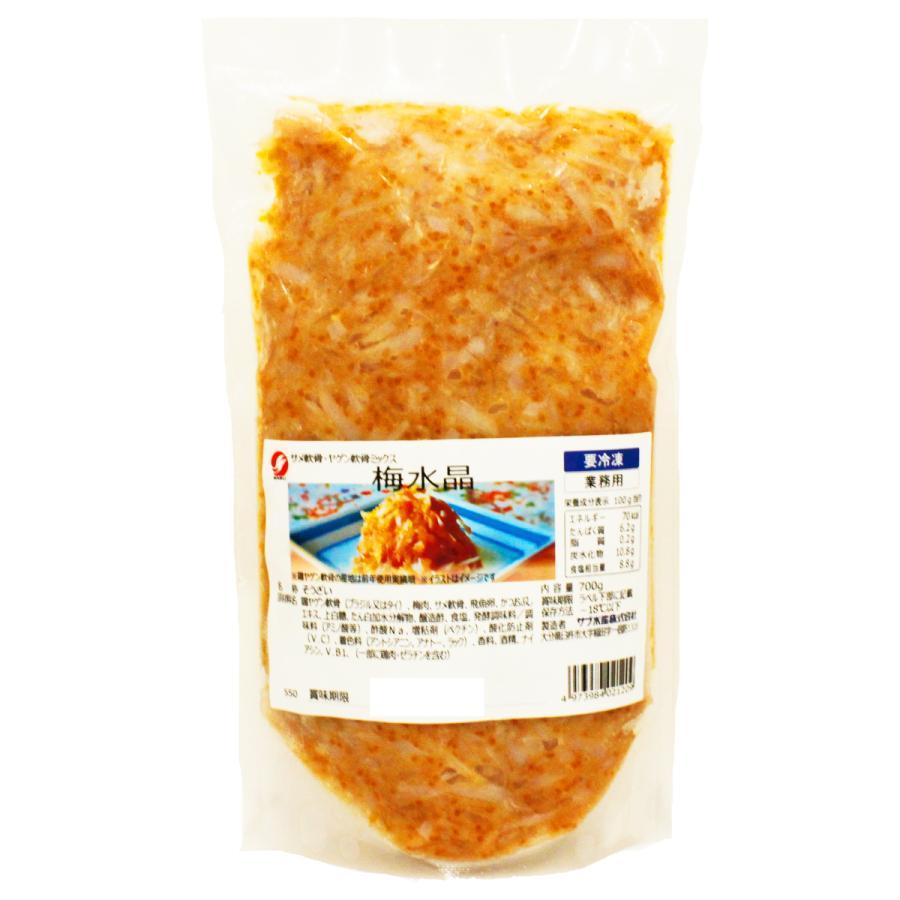 梅水晶 業務用 700g 送料無料 サブ水産 評判 高級珍味 受注生産品 軟骨梅肉和え 冷凍 おつまみ 冷凍食品