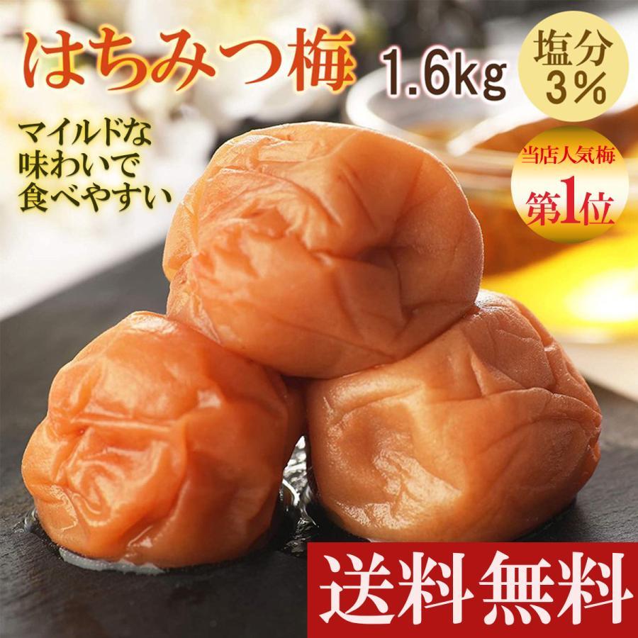 梅干し 1.6kg 400g×4 大粒 完熟南高梅 上品な甘み 減塩はちみつ 日本産 はちみつ味 低塩 蜂蜜漬け 紀州南高梅 5☆好評 高級 塩分3%