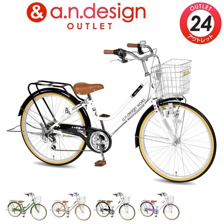 アウトレット a.n.design works FT246 自転車 子供用 24インチ 本体 安い 小学生 男の子 女の子 変速 130cm〜 カンタン組立