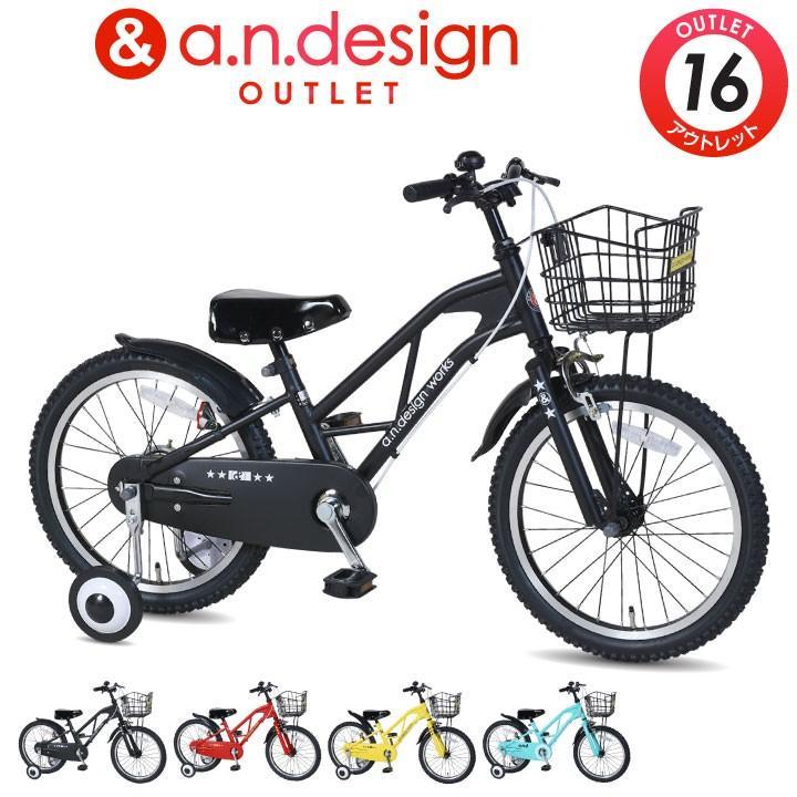 子供用 自転車 16インチ 本体 男 女 おしゃれ キッズ 100~120cm 3歳 4歳 5歳 6歳 お客様組立 アウトレット a.n.design works REX16 レックス nextbike