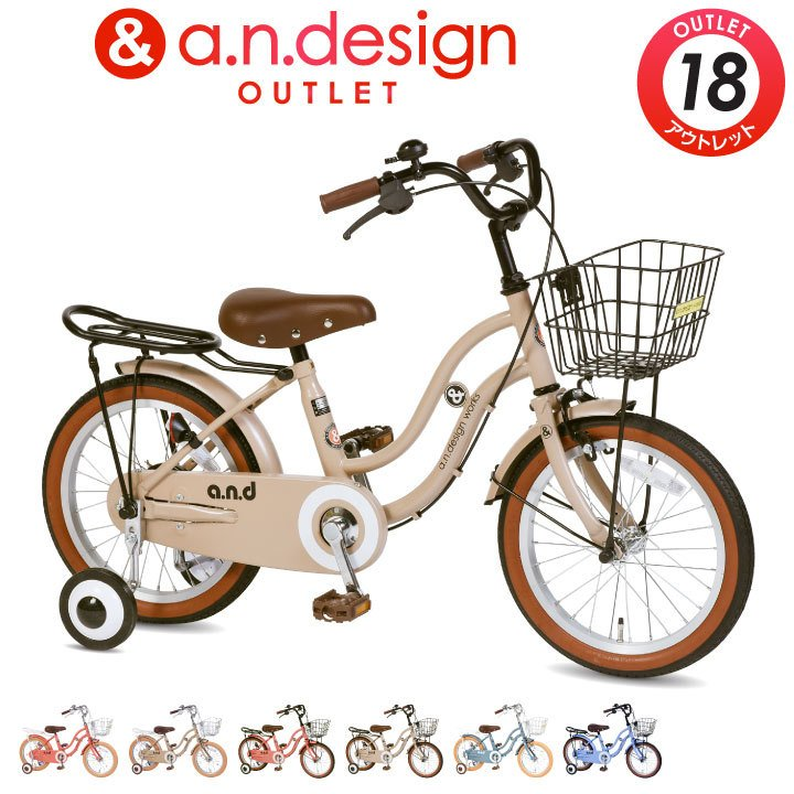 自転車 子供用 18インチ 女の子 男の子 おしゃれ キッズ 子ども 子供自転車 4歳 SL18 6歳 8歳 7歳 新品未使用正規品 お客様組立 5歳 a.n.design works アウトレット 直送商品