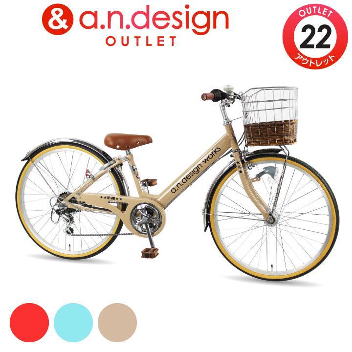 アウトレット a.n.design works V226 自転車 子供 22インチ 本体 安い 小学生 男の子 女の子 変速 125cm〜 カンタン組立