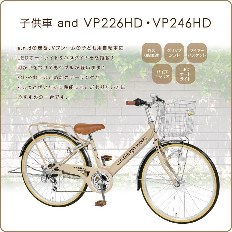 子供用 自転車 24インチ 本体 変速 オートライト 男の子 女の子 おしゃれ 130~150cm 7歳以上 お客様組立 アウトレット a.n.design works VP246HD nextbike 04