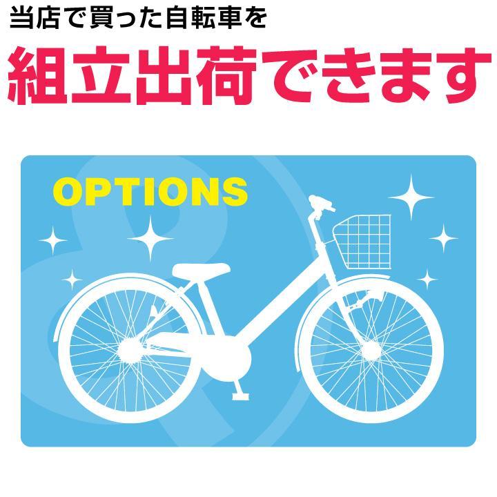自転車 組立オプション|nextbike