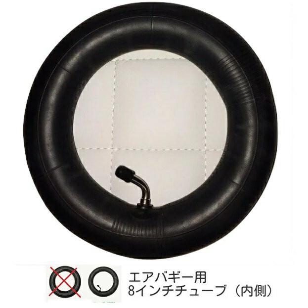8インチチューブ ☆正規品新品未使用品 内側 エアバギーココ Airbuggy COCO トゥインクル ブレーキ ドッグ プレミア 特売