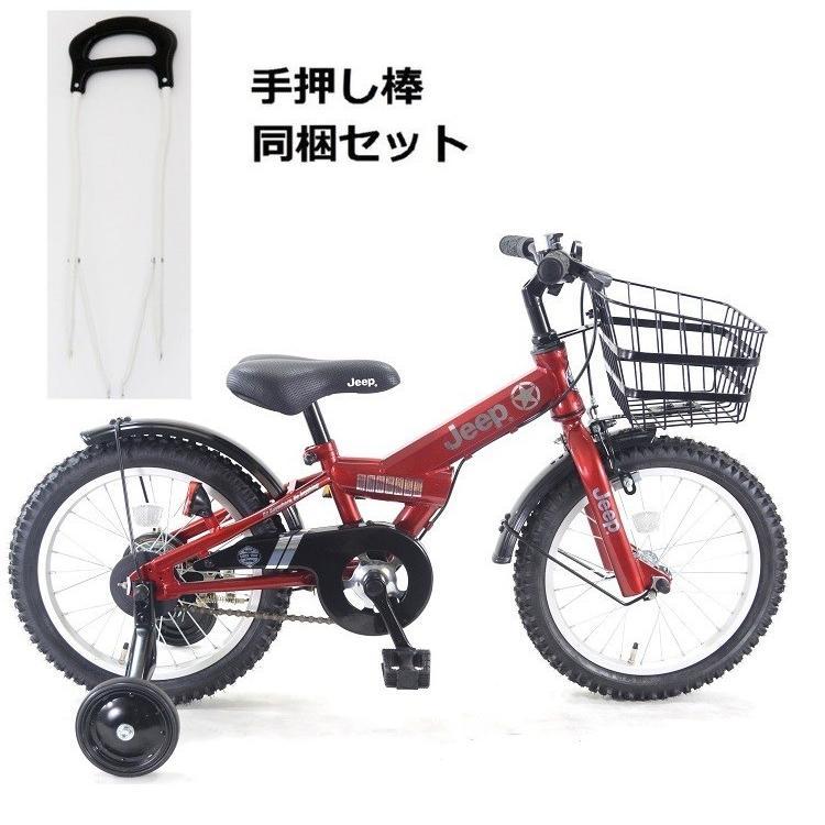 【キャッシュレスで5%還元】2019年モデル 自転車 手押し棒同梱プレゼント (BAA適合モデル) JEEP ステンレス16インチ幼児車