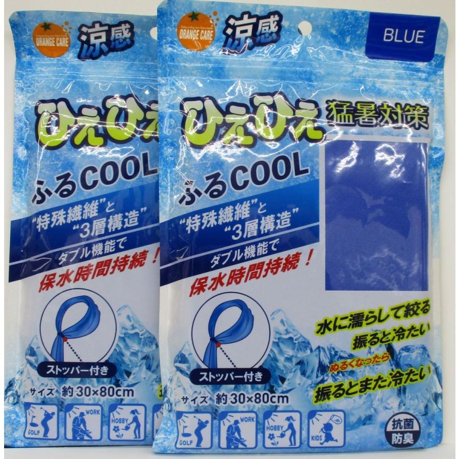 人気ショップが最安値挑戦 送料無料 メール便 オレンジケア ひえひえ猛暑対策 大幅値下げランキング ブルー ふるCOOL 2個セット