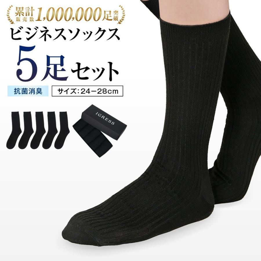 靴下 メンズ ビジネスソックス 抗菌防臭 5足セット 黒 24-28cm nextfreedom