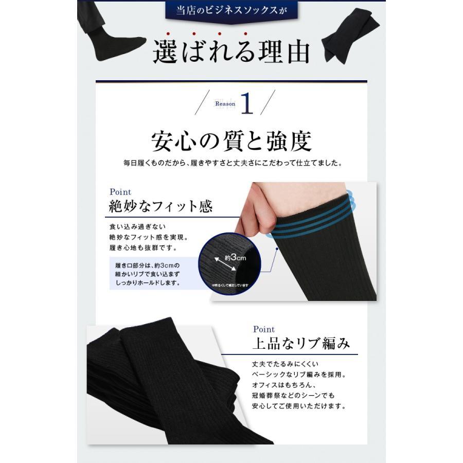 靴下 メンズ ビジネスソックス 抗菌防臭 5足セット 黒 24-28cm nextfreedom 06