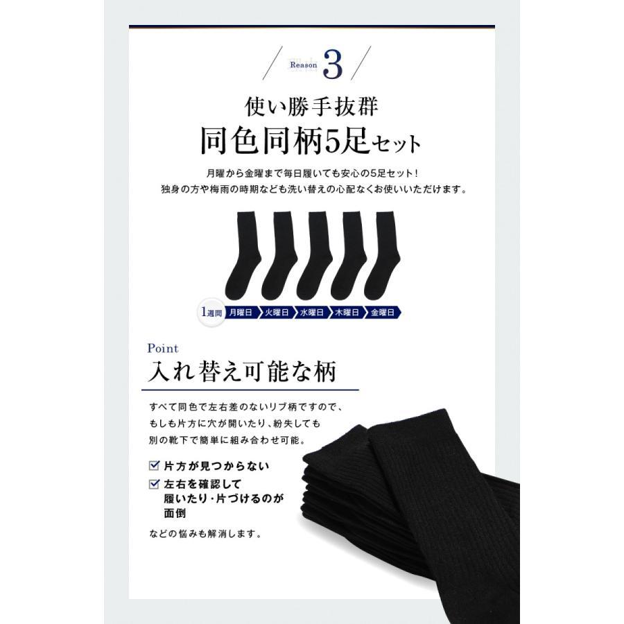 靴下 メンズ ビジネスソックス 抗菌防臭 5足セット 黒 24-28cm nextfreedom 08