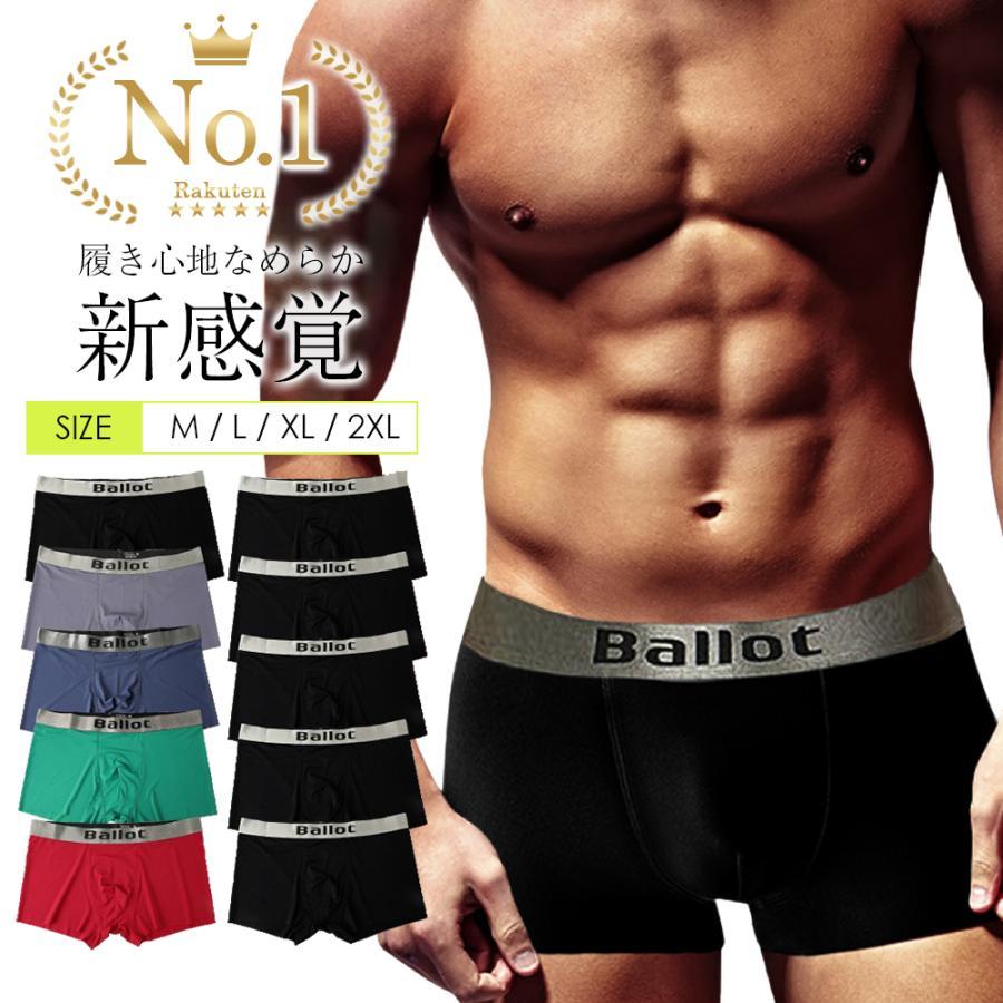 ボクサーパンツ メンズ セット ボクサーブリーフ 無地 ローライズ 5枚 セット パンツ 下着 男性下着 まとめ買い Ballot バロット|nextfreedom