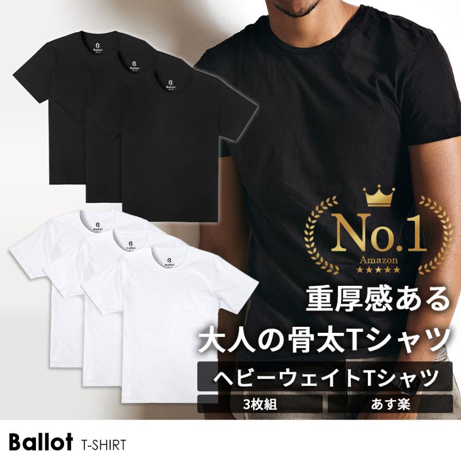 tシャツ メンズ 半袖 無地 厚手 Tシャツ ヘビーウェイト 3枚組 白 黒 ドライ 大きいサイズ まとめ買い Ballot バロット|nextfreedom