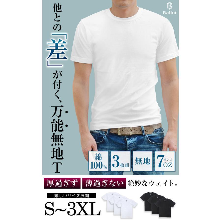 tシャツ メンズ 半袖 無地 厚手 Tシャツ ヘビーウェイト 3枚組 白 黒 ドライ 大きいサイズ まとめ買い Ballot バロット|nextfreedom|04