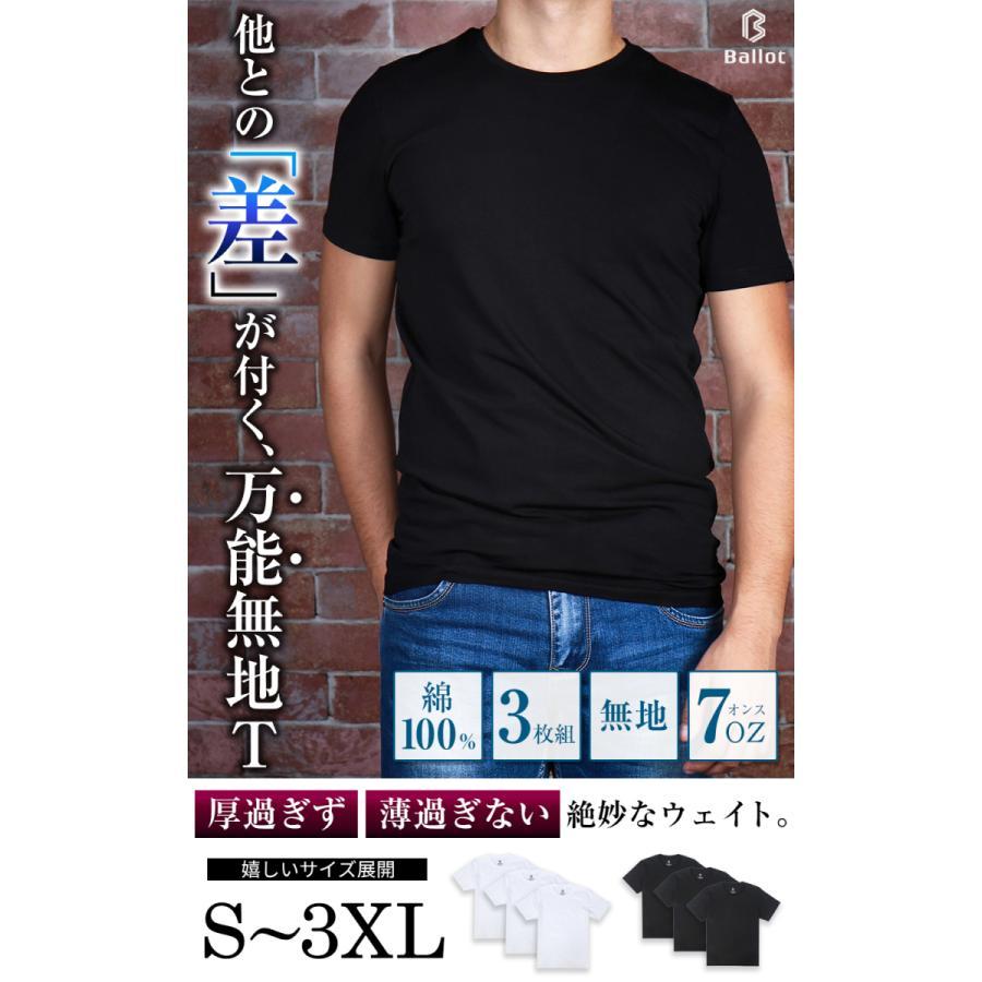 tシャツ メンズ 半袖 無地 厚手 Tシャツ ヘビーウェイト 3枚組 白 黒 ドライ 大きいサイズ まとめ買い Ballot バロット|nextfreedom|08