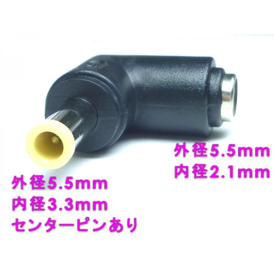DCプラグ 変換アダプター Seasonal Wrap入荷 L型 外径 5.5mm 内径 セール開催中最短即日発送 2.1mm ⇒ センターピンあり 90度 準拠 #4 EIAJ 3.3mm 極性統一プラグ