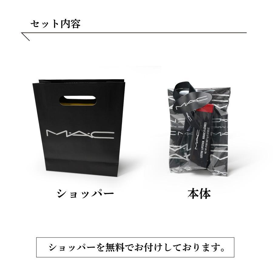 【名入れ対応可】メール便送料無料 国内正規品 MAC マック Lustre glass Lipstick ラスター ガラス リップ コスメ 化粧品 おしゃれ かわいい ギフト|nextore|02