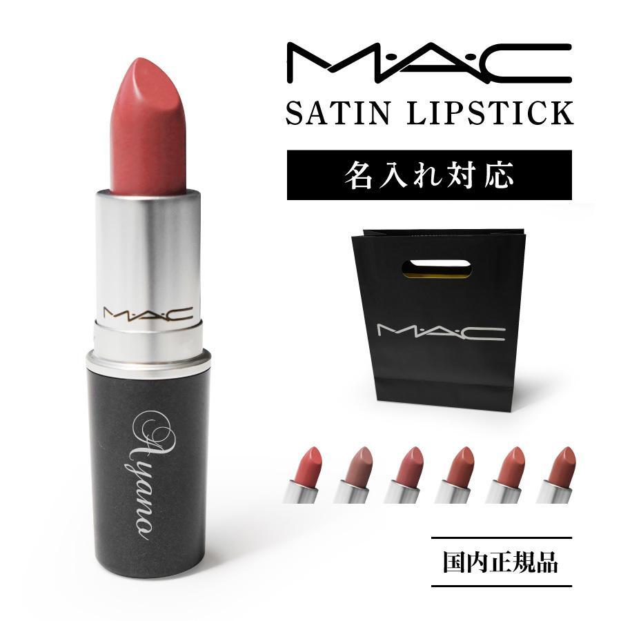 名入れできます メール便送料無料 国内正規品 予約 MAC マック Satin Lipstick リップ ブランド 化粧品 プレゼント 正規品 最新 レディース 新品 コスメ