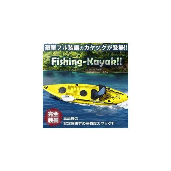 フィッシング カヤック フルセット 豪華フル装備 高品質 安定感 高強度 浮沈 構造 2色 ET-KAYACK