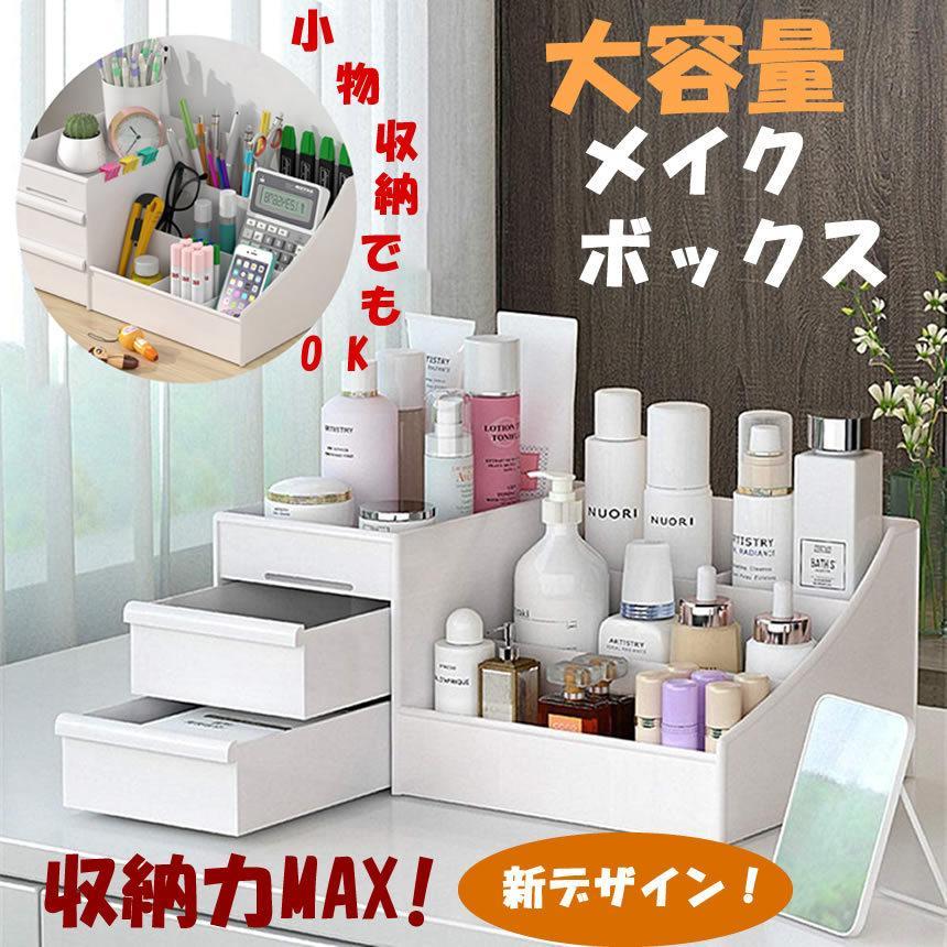 化粧品収納ボックス 専門店 コスメボックス 大容量 メイクボックス (訳ありセール 格安) 引き出し 小物入れ 卓上収納 コンパクト 白KESHOUBOXH 整理 可愛い コスメBOX 収納ケース