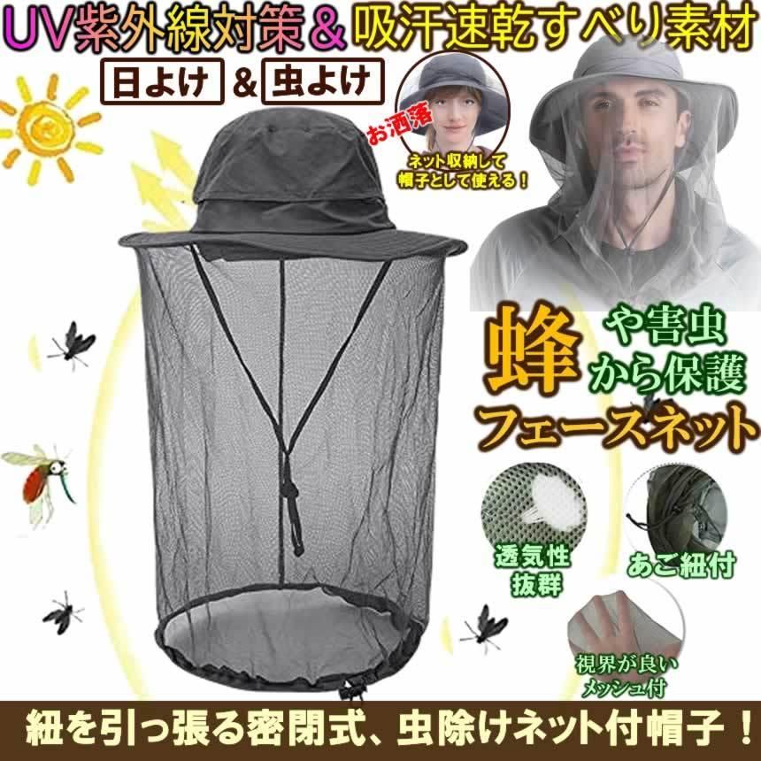 UVCUT紫外線対策 当店限定販売 付与 虫除けネット付き帽子 虫よけ 日よけ ガーデニングハット 農作業 アウトドアFACENET おしゃれ園芸 取り外すあご紐