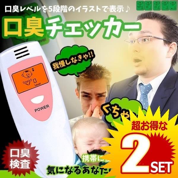 口臭チェッカー 5段階 イラスト表示 エチケット 口臭レベル 匂い ニンニク料理 検査 チェック の 送料無料(一部地域を除く) 2個セット 持ち歩き簡単 格安激安 ET-KOUCHA