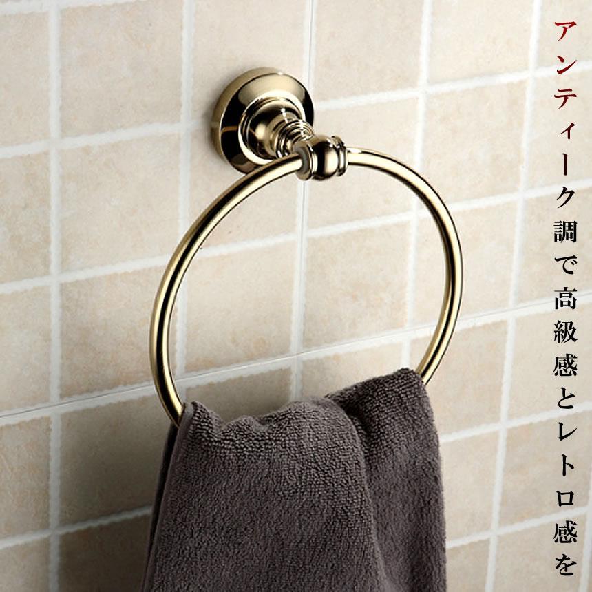 タオルハンガー リング型 壁 取付け 上品 トイレ ET-TAOHAN お気に入り アンティーク調 キッチン