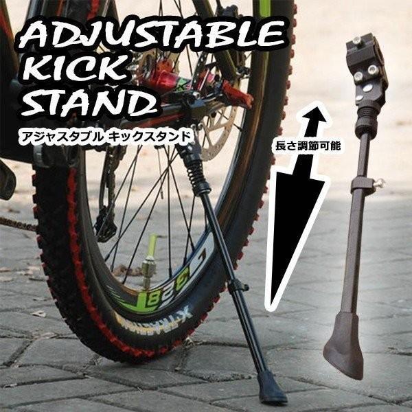 自転車 サイド 物品 スタンド ロード マウンテン クロス バイク 長さ 軽量 KW614 供え 200g 調整 可能 アルミ 調節