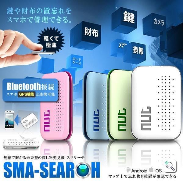 スマサーチ 無線 探し物 GPS 発見 アプリ キー Bluetooth ファインダー 鍵 スマホ 忘れ 防止 連携 iPhone Android SMASERCH|nexts