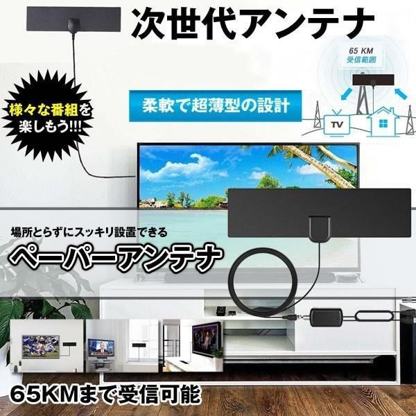 次世代 ペーパーアンテナ テレビ 室内 HD 卓上 TV アンテナ PEPAANTEN 避雷 ブースター付き USB式 UHF VHF対応 早割クーポン 受信範囲 65KM 倉