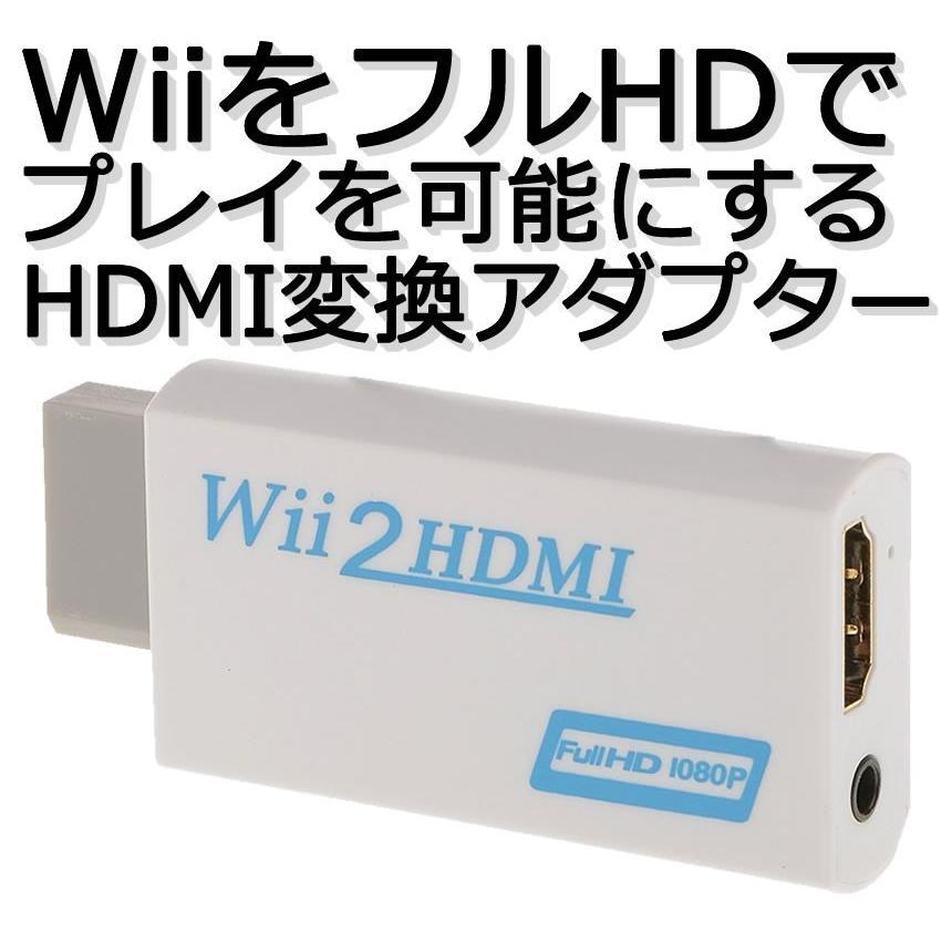 Wii ウィー 映像 HDMI 変換 アダプター フル WIIHDMI ニンテンドウ 任天堂 HD 情熱セール 格安激安 Nintendo 1080p