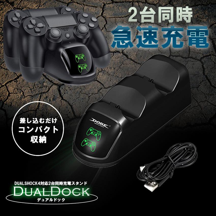 休日 デュアルドック PS4 コントローラー 充電 スタンド 希少 Pro 充電器 DUALSHOCK4 LED プレステ4 同時充電 収納 DUALDK