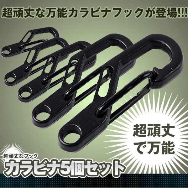 発売モデル カラビナ5個セット ブラック レジャー フック アウトドア リュック 5-KABBBA 山登り 代引き不可 キーホルダー 登山