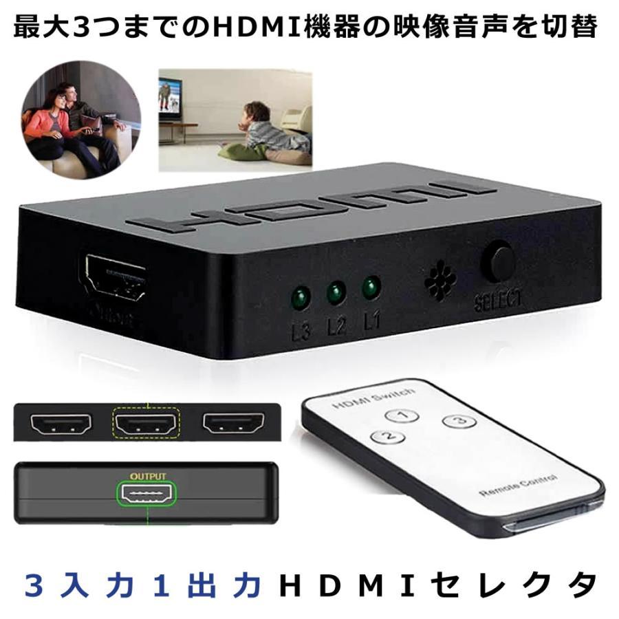 HDMI切替器 HDMI分配器 3入力1出力 HDMI セレクター 1080p フルHD対応 HDTV HDDMAI ◆セール特価品◆ 自動切り替え 人気 3D対応 Blu-Ray