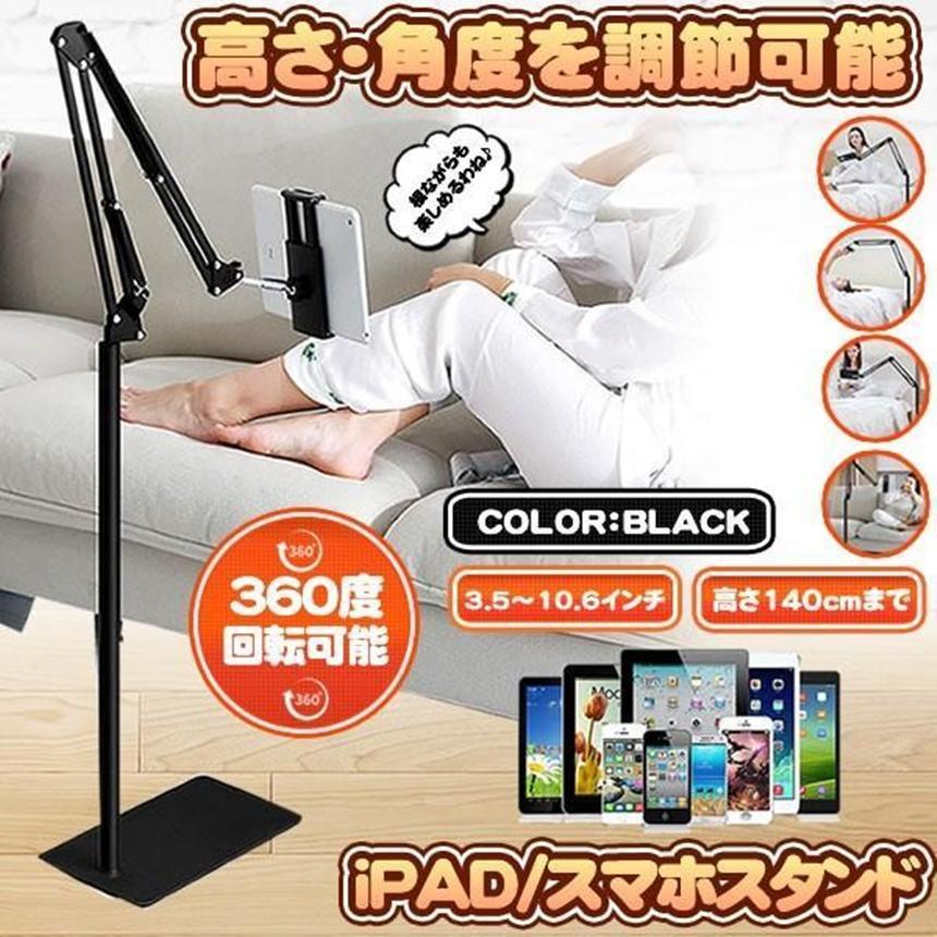 当店限定販売 タブレットアーム ブラック iPADスタンド スマホスタンド 折り畳み式タブレットスタンド OUTLET SALE 吸盤 フレキシブル 高さ調整 3.5〜10.6インチ ホルダー GORONEB-BK