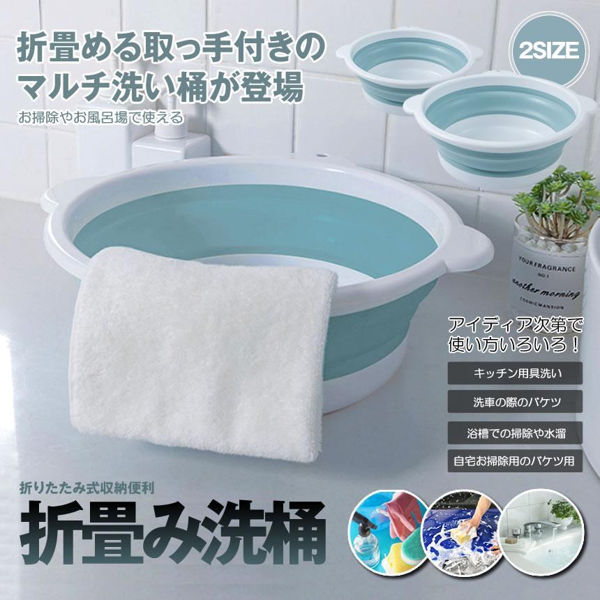 折りたたみ 洗い桶 Lサイズ 洗面器 たらい 洗い桶 足湯 掃除 洗濯 バス キッチン 洗車 コンパクト ORIAOS-L nexts 02