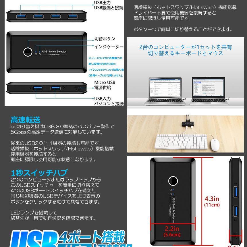 USB切替器 3.0対応 切替え機 プリンタ 外付けHDD キーボード マウス用 パソコン2台 USB機器4台 手動切替機 PCHENBRB|nexts|04